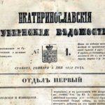 180 років тому народилася журналістика Дніпра
