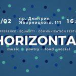 Запрошення на Арт-фестиваль HORIZONTAL' у Дніпрі, 3.02.18