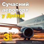 Оголошено новий тендер на розробку та експертизу проекту будівництва аеропорту у Дніпрі