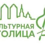 Відкрито збір заявок на участь у конкурсі творчих проектів «Культурна столиця» у 2020 році
